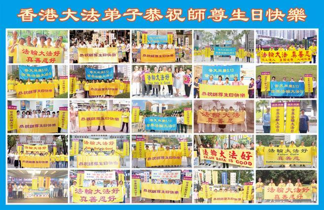 香港法輪功學員慶祝513大法日 區議員明真相辦三退