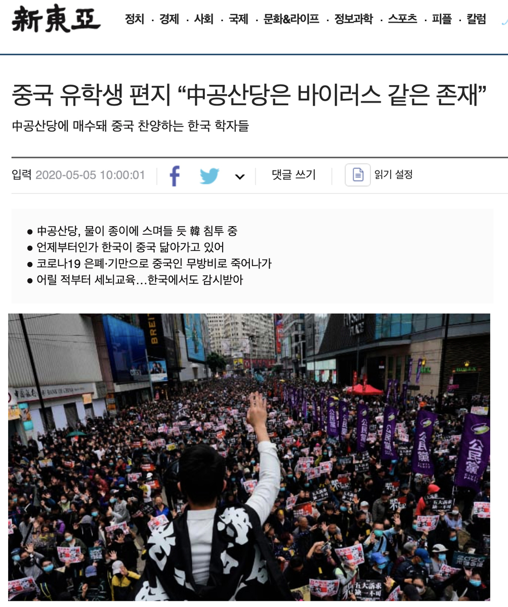 2020年5月5日,韓國《新東亞》雜誌發表大陸留學生高彬的公開信,呼籲人們警惕中共這個病毒。(網絡截圖)