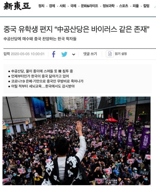 大陸留學生發公開信 呼籲韓國警惕中共