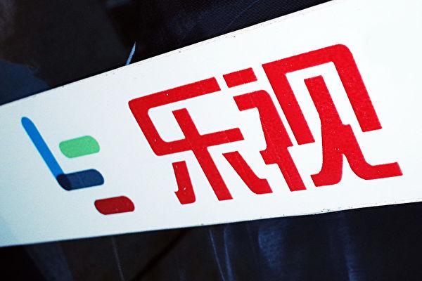 大陸樂視網因連續三年累計虧損近290億元人民幣,公司面臨退市。圖為:樂視公司的標誌。(大紀元)