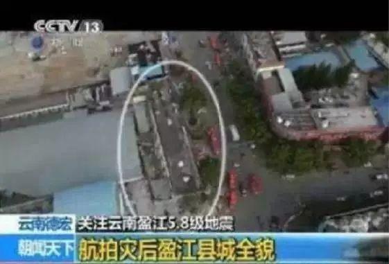 雲南盈江地震