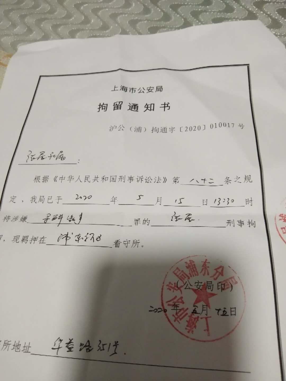 公民記者、前上海律師張展拘捕通知書。(網路圖片)
