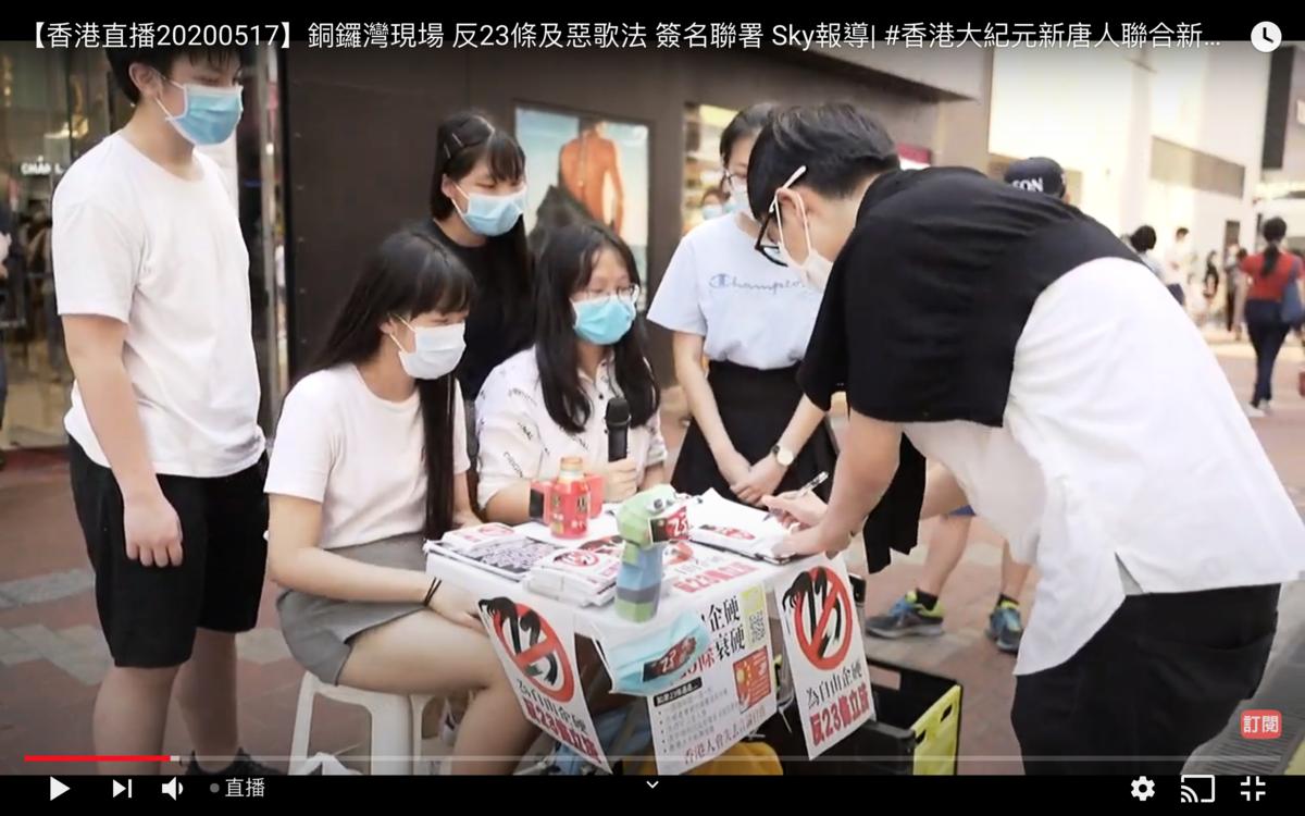 5月17日,香港學生陣線聯盟發起聯署,向街頭徵簽,呼籲市民聯署反對《基本法》23條立法,反對《國歌法》的立法。(影片截圖)