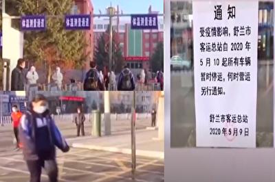 【一線採訪】中國東北疫情嚴重 舒蘭市公安局首當其衝