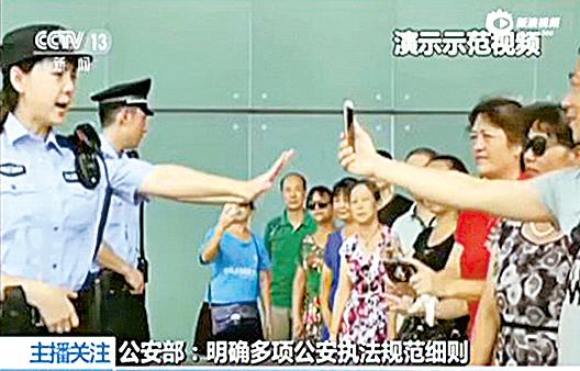 7月26日,中共公安部舉辦全國公安規範執法演示培訓會,對全國百萬公安集中培訓。(視頻截圖)
