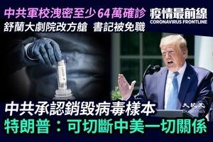 【5.18疫情最前線】中共承認銷毀病毒樣本 特朗普:可切斷中美一切關係