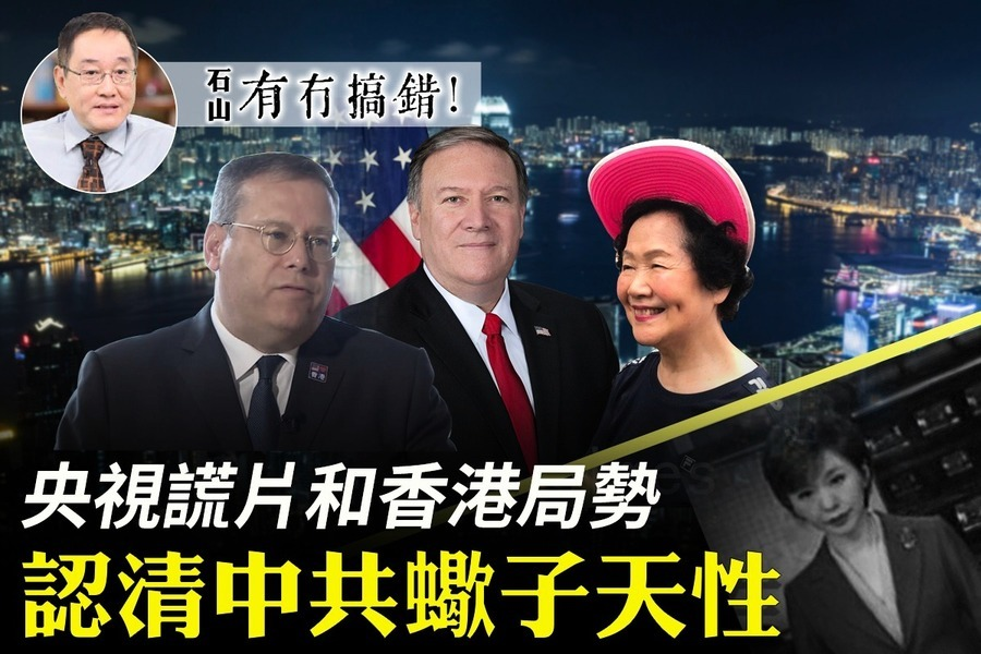 【5.18有冇搞錯】央視謊片和香港局勢 認清中共蝎子天性