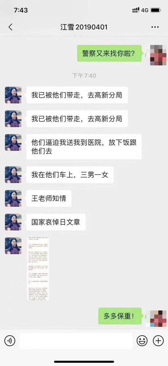 江雪在微信上披露自己已經被三男一女的警方人員帶走。(維權網)