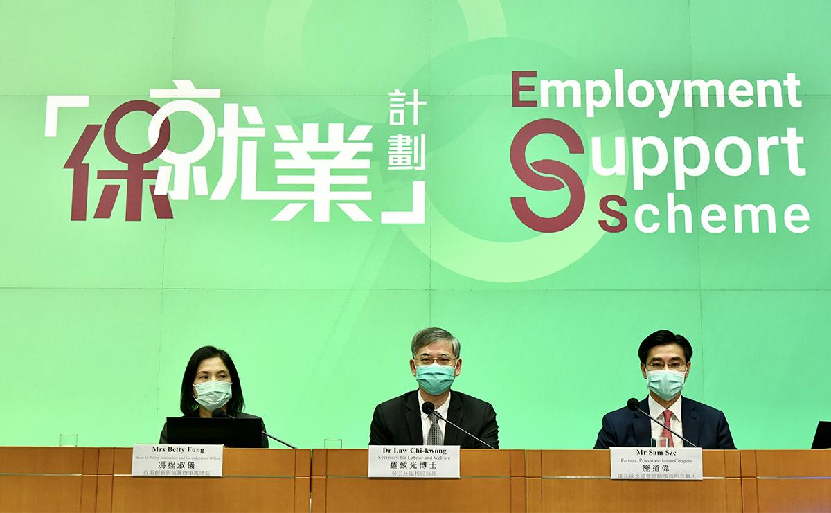 政府昨日召開記者會,介紹「保就業」計劃的詳情。(政府新聞處)