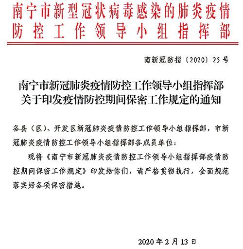 《大紀元》獲得的廣西南寧市疫情防控指揮部發佈的《保密規定》。(大紀元)