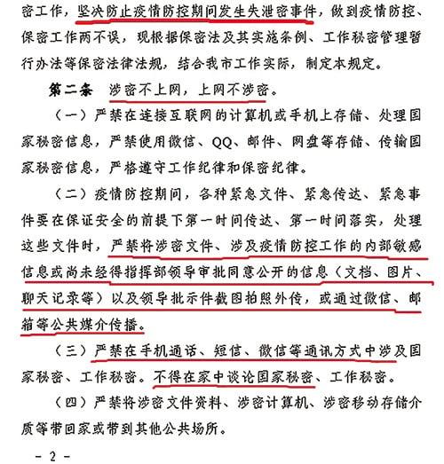 南寧市疫情防控《保密規定》顯示,疫情相關信息嚴禁外洩。(大紀元)
