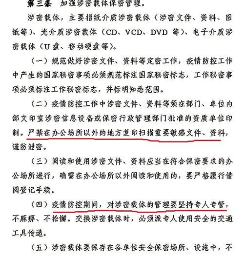 《大紀元》獲得的南寧市防疫指揮部的《保密規定》顯示,中共極為擔心疫情信息外洩,要求對涉密文件資料嚴格管控。(大紀元)