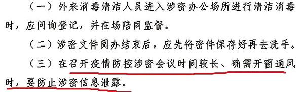 南寧市疫情防控《保密規定》顯示,即使是對涉密辦公場所消毒做清潔,或召開長時間的防控會議時,也須防止信息外洩。(大紀元)。