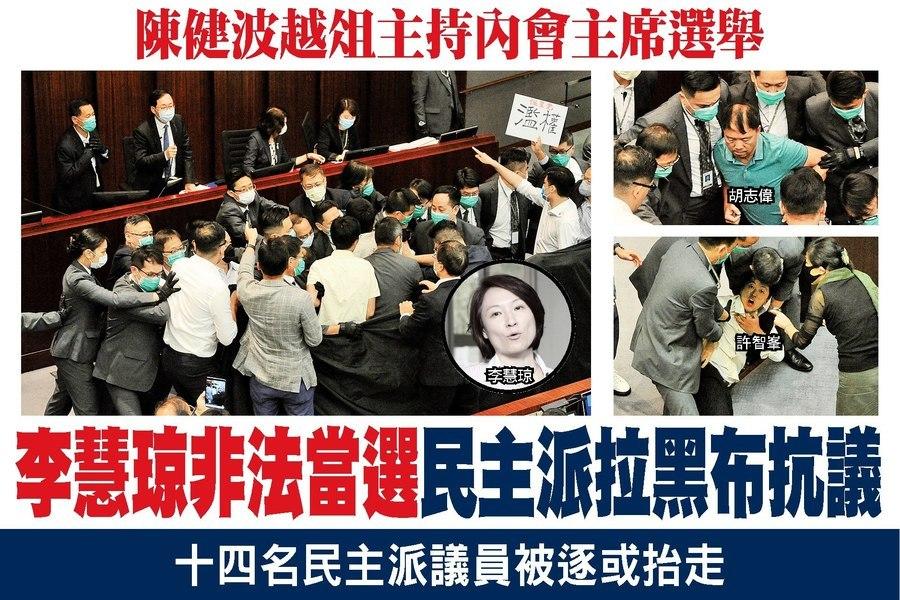 李慧琼非法當選 民主派拉黑布抗議