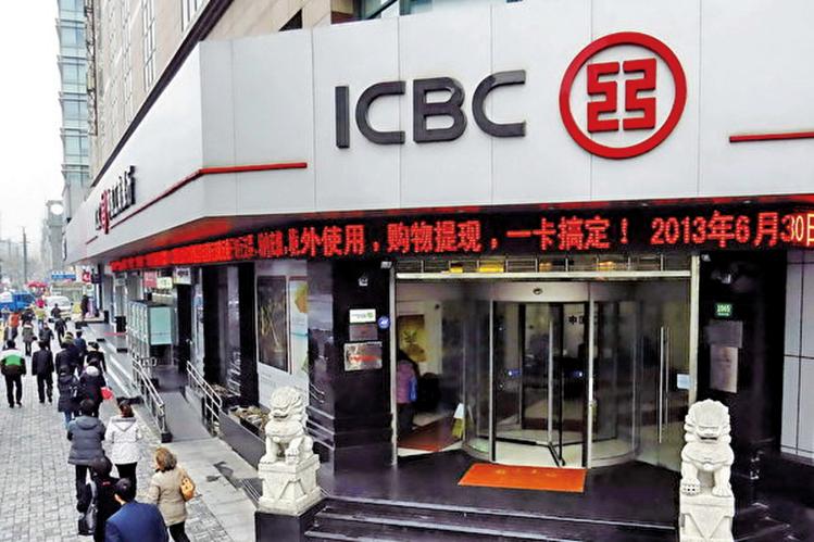 中共兩會前,中國工商銀行總行大廈發生一宗群體性發燒事件,至少33人送院隔離觀察。圖為中國工商銀行上海分行。(大紀元資料室)