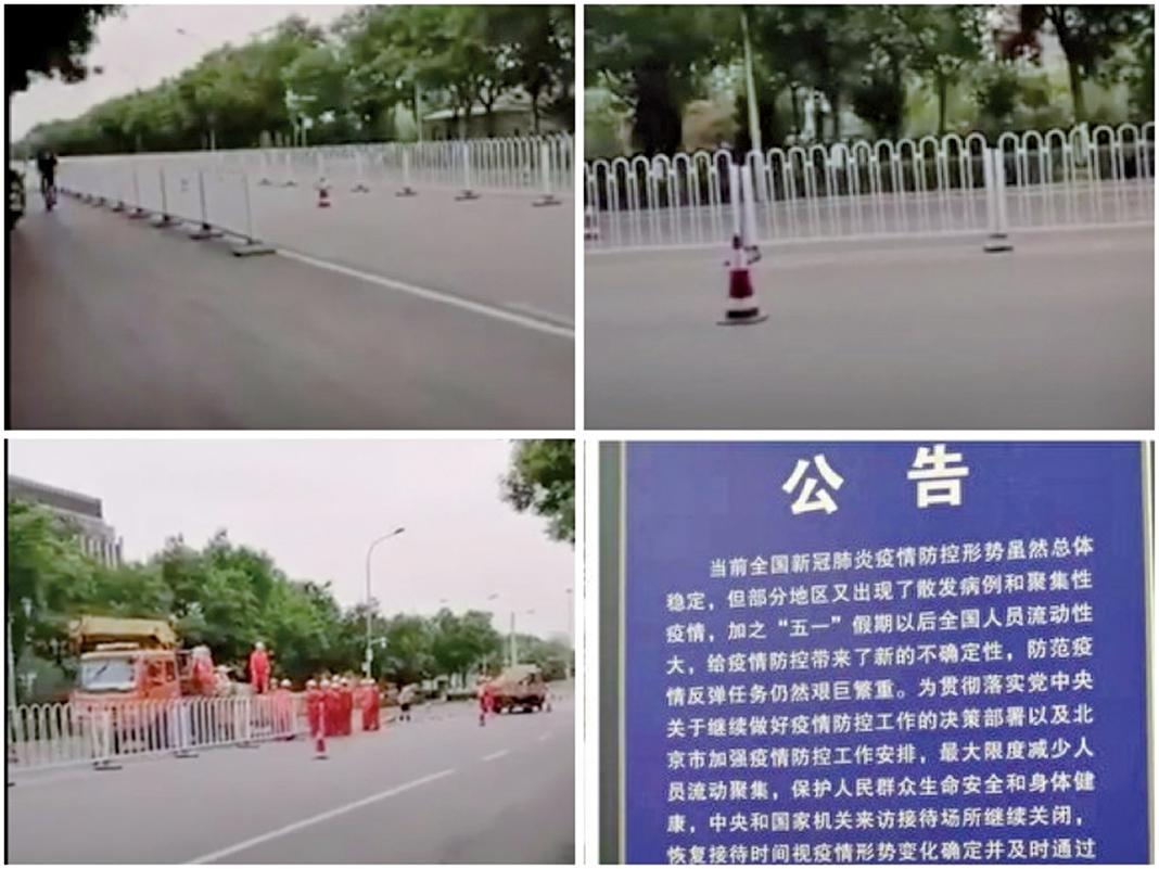 疫情下兩會,中共當局更加草木皆兵,地方中央維穩升級。17日,北京信訪局門前空無一人。(大紀元合成圖)