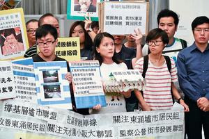 多團體抗議領展 不滿政府未回購