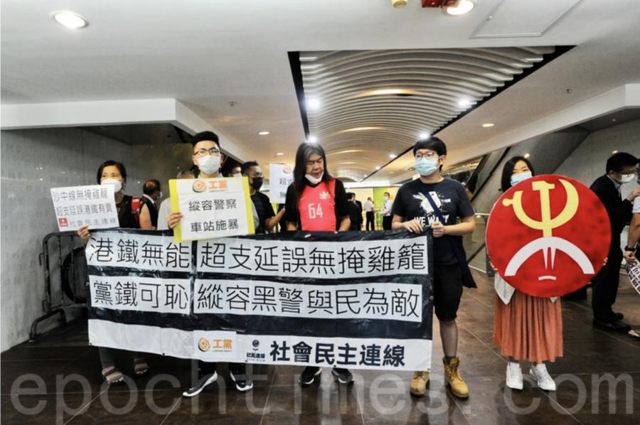港鐵變黨鐵?港鐵股東大會遇民間抗議 被批縱容黑警