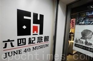 香港六四紀念館開幕融合「反送中」新主題