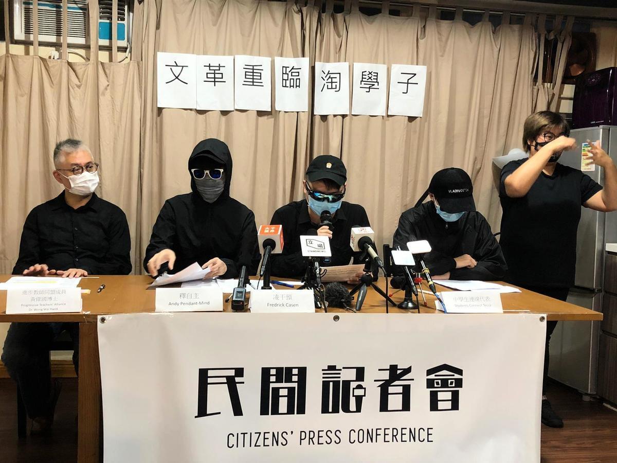 民間記者會20日開記者會譴責政府要求撤銷DSE歷史科中日關係試題。(張曉慧/大紀元)