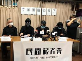 稱「港共如病毒」 民間記者會譴責政府干預考試