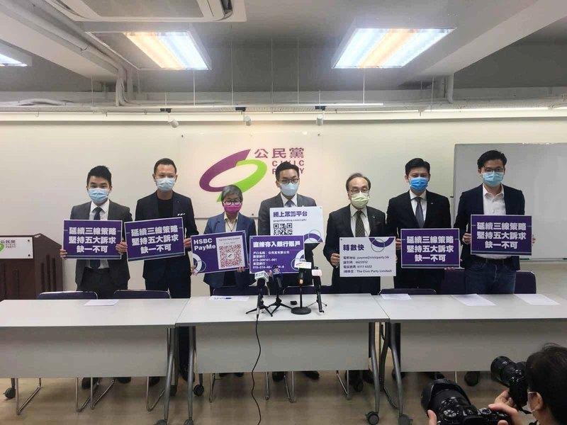 香港公民黨公佈小額眾籌計劃 呼籲港人支持