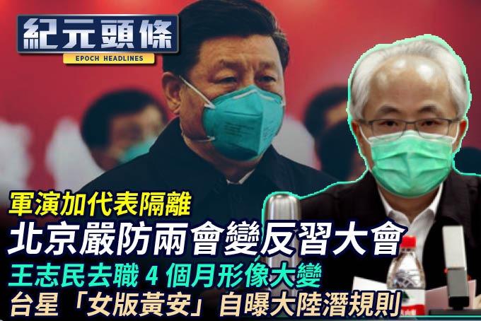 【5.20紀元頭條】軍演加代表隔離北京嚴防兩會變反習大會