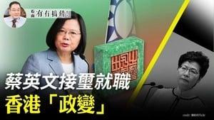 【5.20有冇搞錯】蔡英文接璽就職 香港「政變」