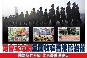 兩會或定調 全面收窄香港管治權