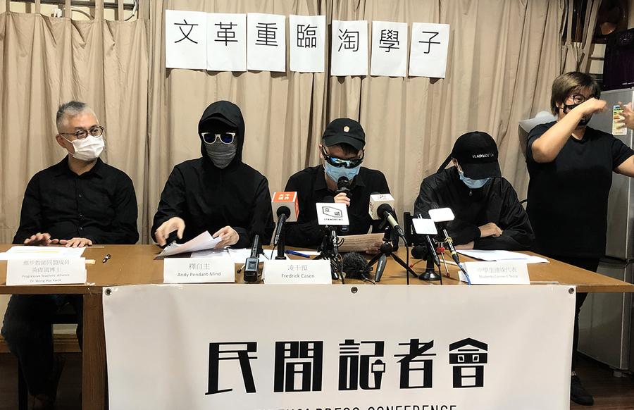 民間記者會批港府圖以政治榮辱凌駕教育