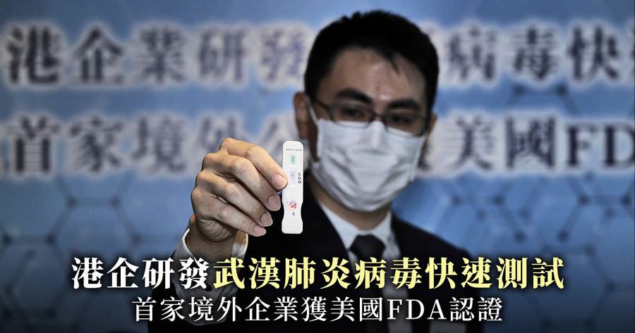 港企研發快速測試武漢肺炎病毒 獲FDA認證