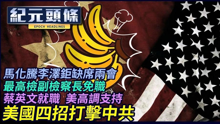 【5.21紀元頭條】蔡英文就職 美高調支持 美國四招打擊中共