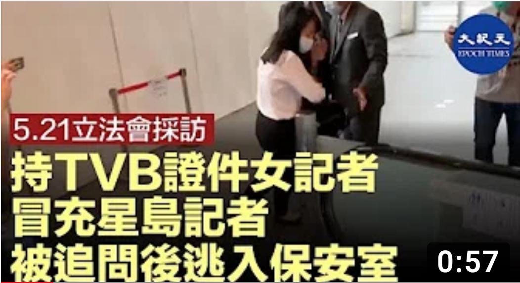 曾為林鄭站台並迎接過習近平,立法會一掛牌TVB記者名叫章詠欣的,冒充星島東方後遁入保安室。(影片截圖)