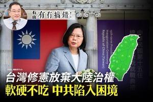 【5.21有冇搞錯】台灣修憲放棄大陸治權 軟硬不吃 中共陷入困境