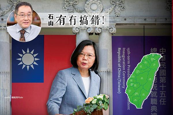 【有冇搞錯】台灣修憲放棄大陸治權 軟硬不吃 中共陷入困境