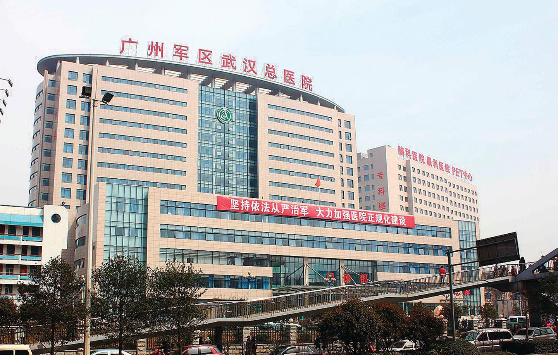 張父為治骨折入住武漢市中部戰區總醫院,卻感染中共病毒去世。圖為醫院大樓。醫院原名:廣州軍區武漢總醫院。(wikipedia)