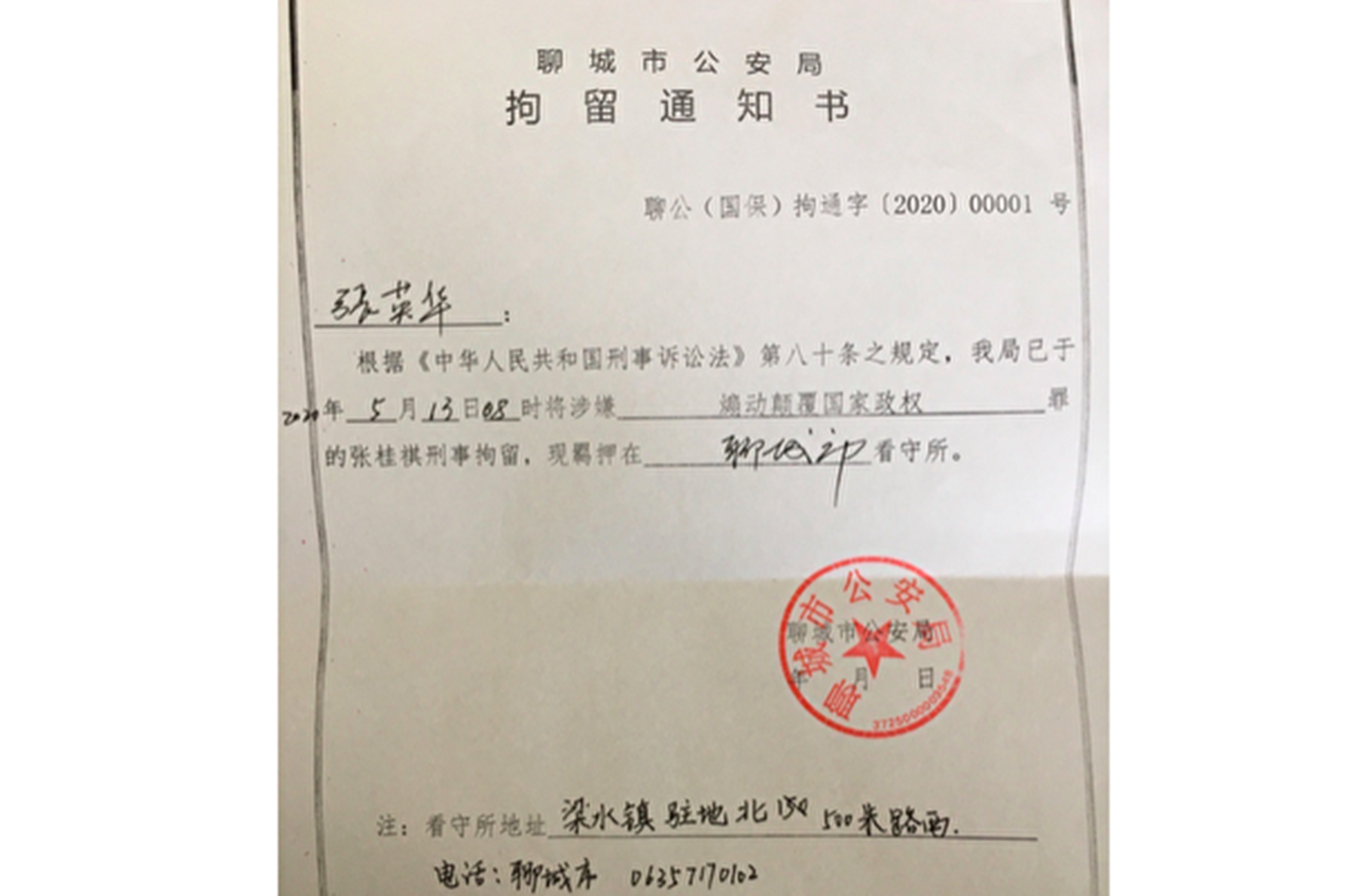 山東詩人魯揚因言獲罪,被當局以「顛覆國家政權罪」刑拘。(受訪人提供)