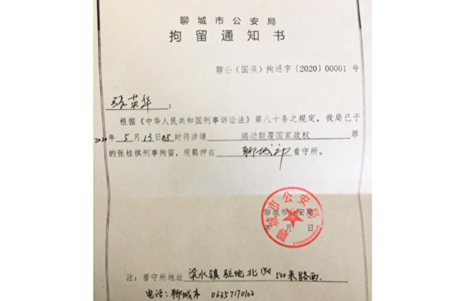 山東詩人魯揚遭刑拘 無法會面