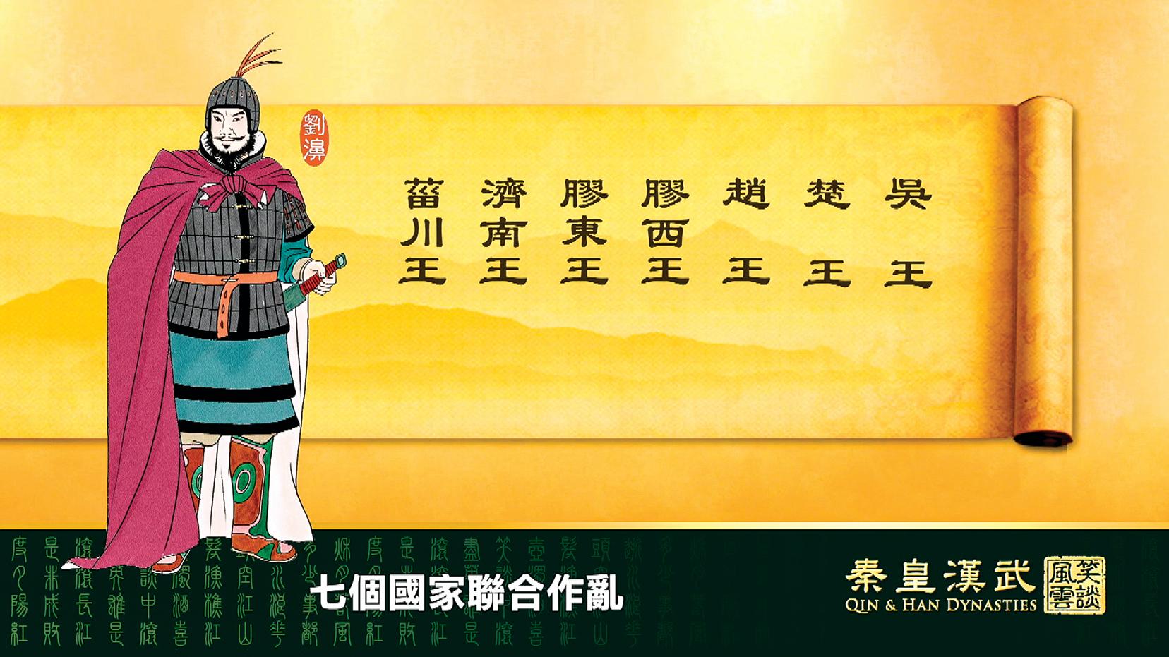 公元前154年(漢景帝三年),以吳王劉濞為中心的七個劉姓宗室諸侯,不滿朝廷實行削藩政策,起兵造反,史稱「七國之亂」。