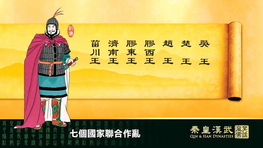 笑談風雲【秦皇漢武】第二十六章 七國之亂(1)