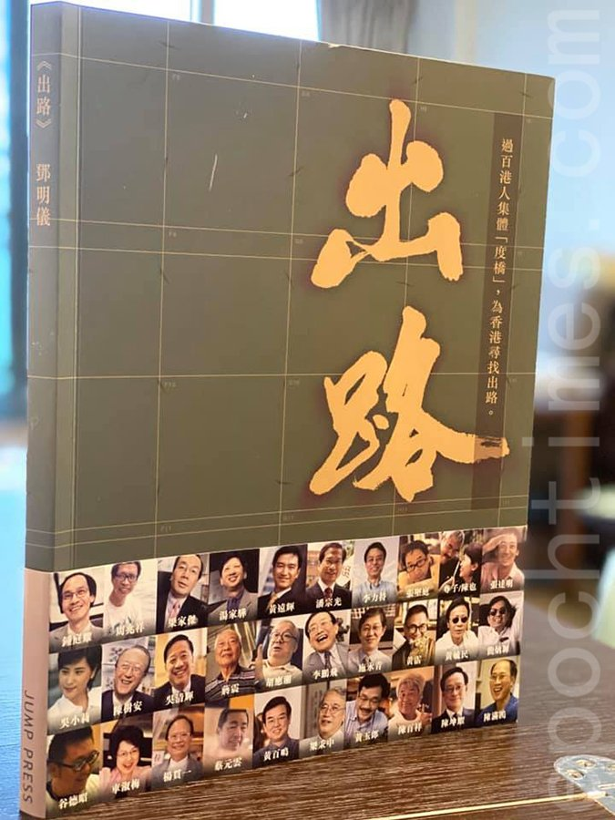 十多年前的沙士(SARS),鄧明儀走上街頭訪問過百香港名人及市民,將大家救香港的想法集合成了一本書《出路》。(受訪者提供)