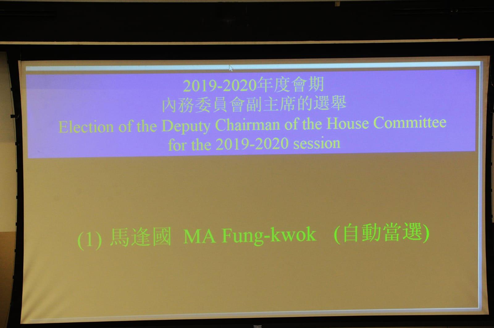 李慧琼非法主持下,未有出席會議的馬逢國議員當選內會副主席。(宋碧龍 / 大紀元)