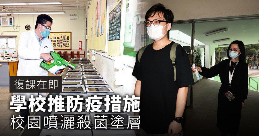 復課在即學校推防疫措施 校園噴灑殺菌塗層