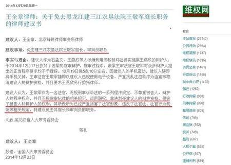 圖:王全璋要求免去王敬軍庭長職務。(網頁截圖)