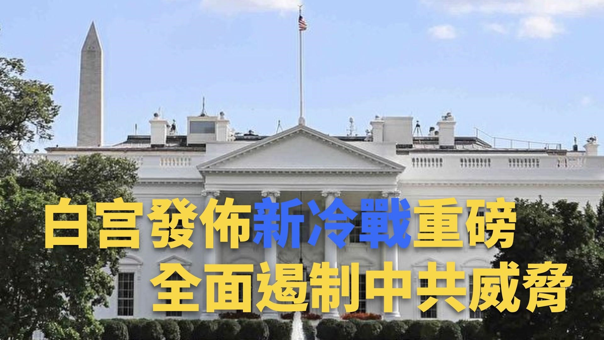 白宮發佈「新冷戰」重磅報告,全面遏制中共威脅(大紀元資料庫/影片截圖)