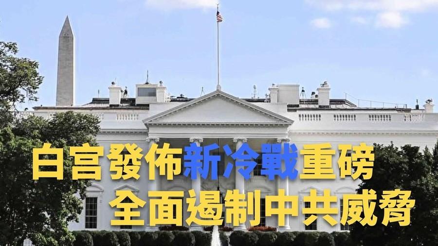 白宮發佈「新冷戰」重磅報告 全面遏制中共威脅