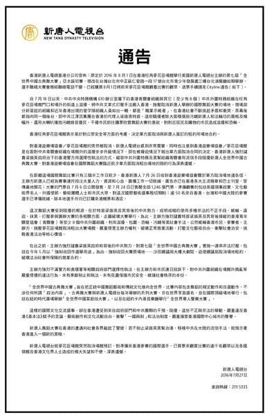 新唐人電視台通告