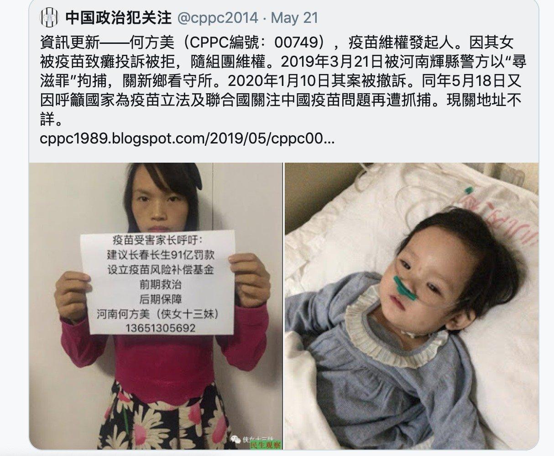 毒疫苗受害家長何訪美和受害的女兒。(網路截圖)