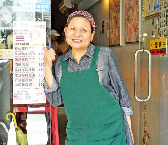 泰國媽媽教你做 美味的異國料理