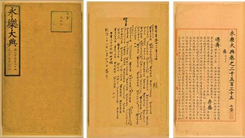 永樂大典2535-2536卷,中國國家圖書館藏。(公有領域)